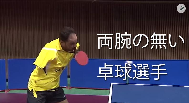 世界で活躍する、両腕のない卓球選手 Ibrahim Hamato