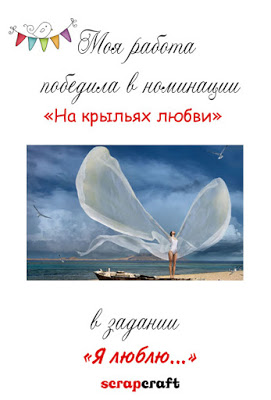 """номенация """"На крыльях любви"""""""