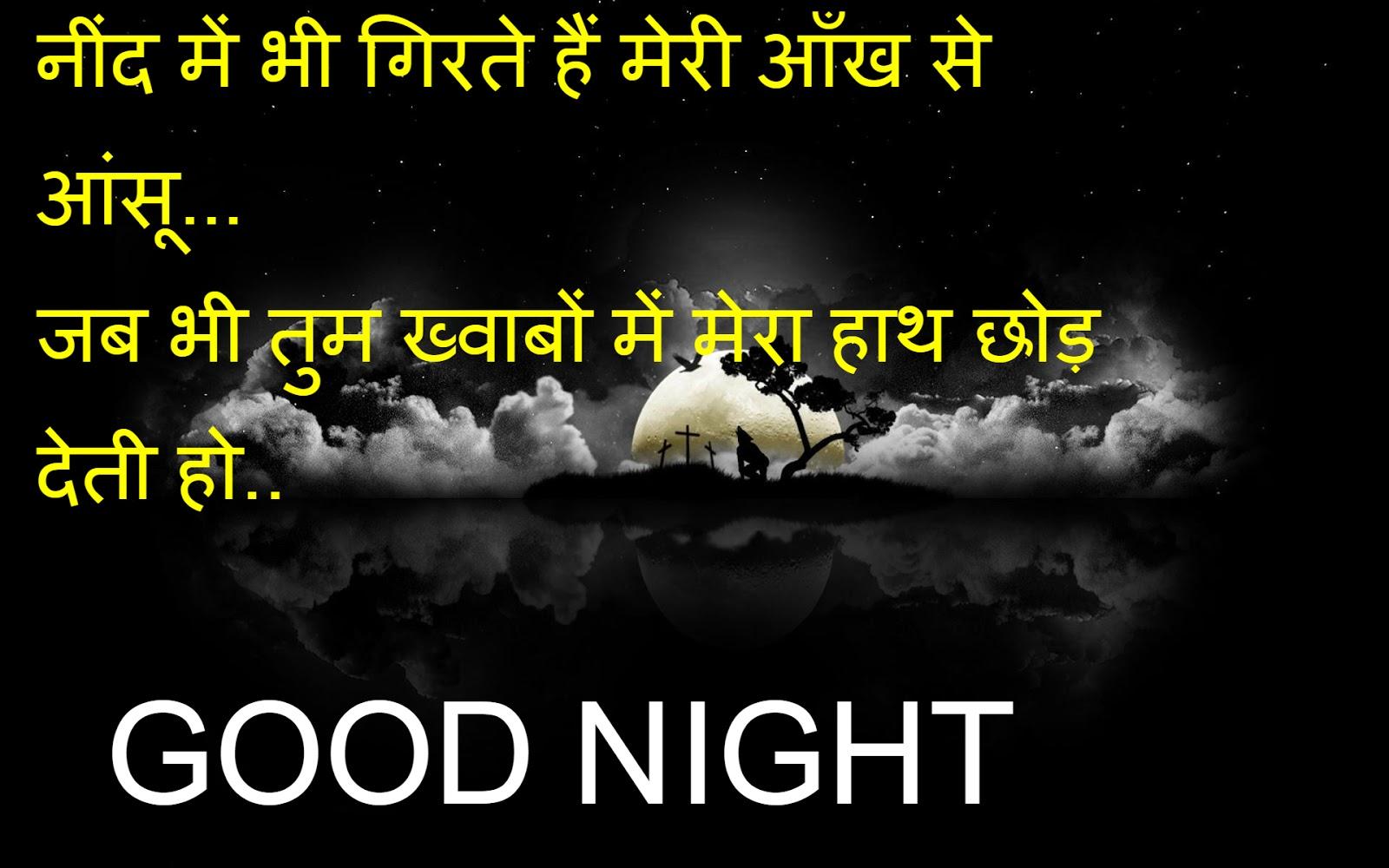 Sad Love Good Night Wallpaper : Shayari Urdu Images,urdu shayari with picture,urdu shayari wallpaper,love shayari urdu,sad love ...