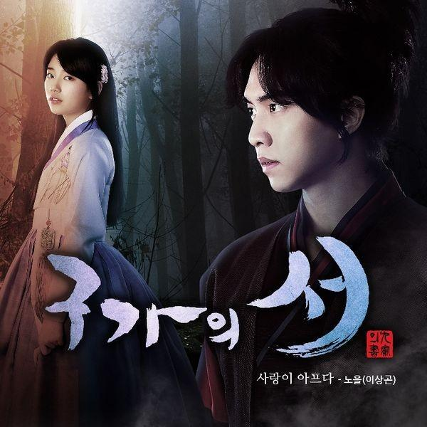 Gu Family Book Episode 15
