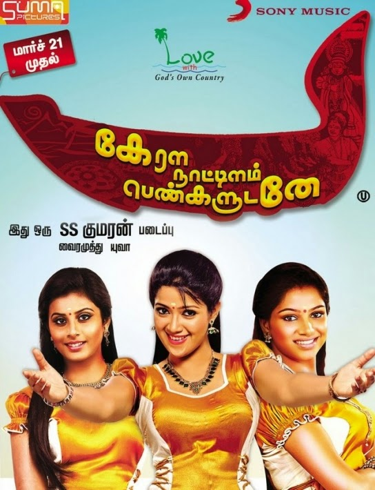 Watch Kerala Nattilam Pengaludane (2014) WebRip 720P Cinemax HD Tamil Full Movie Watch Online For Free Download