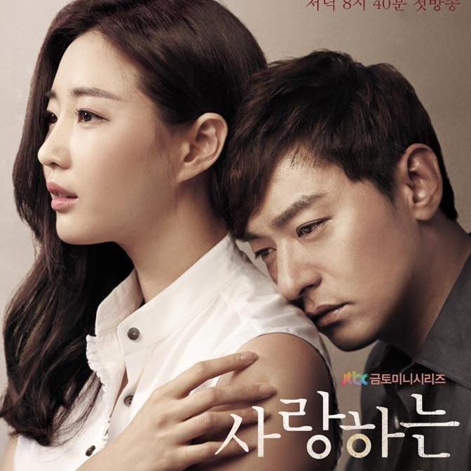 Eun Dong, Tình Yêu Của Tôi