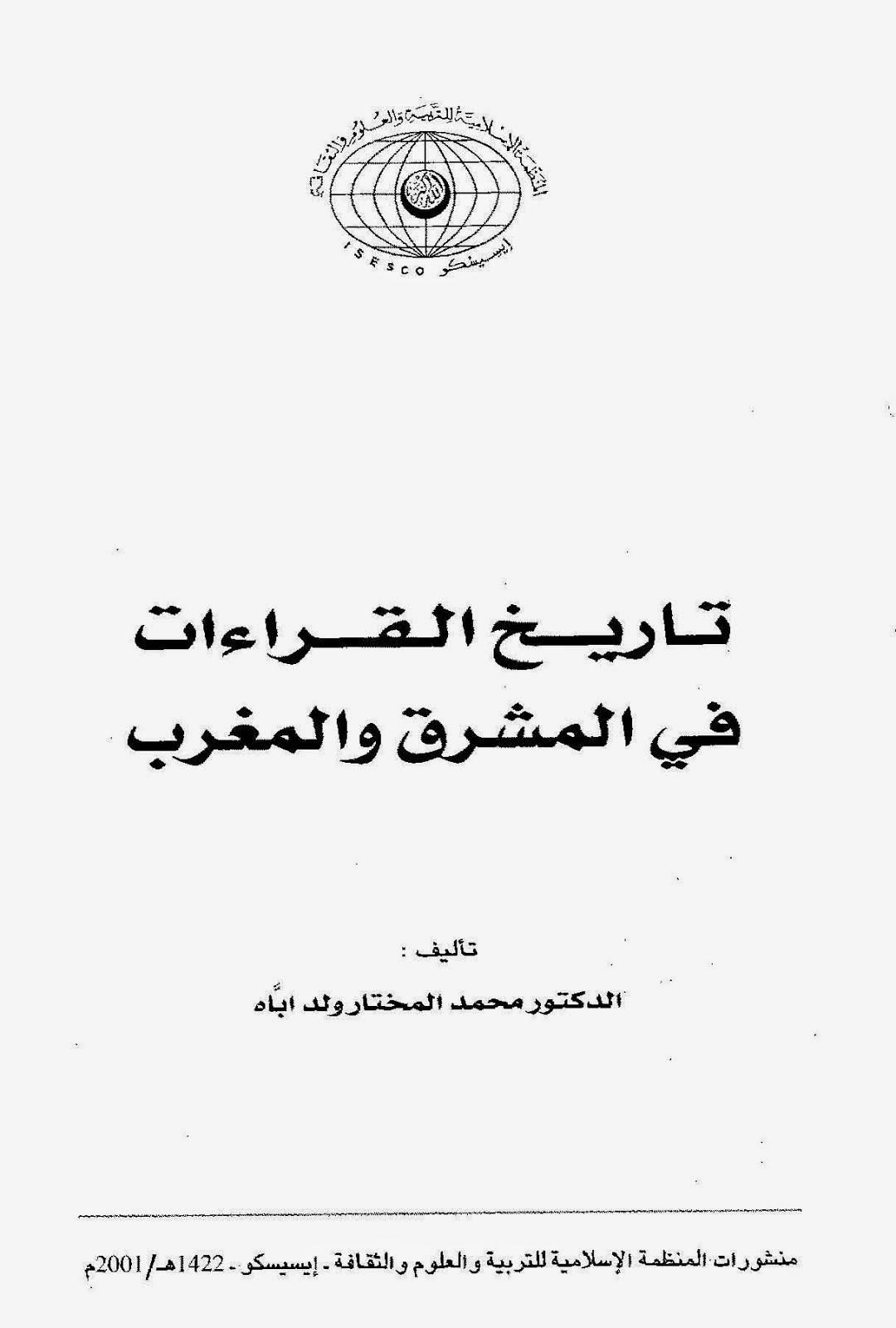 تاريخ القراءات في المشرق والمغرب لـ الدكتور محمد المختار ولد اباه