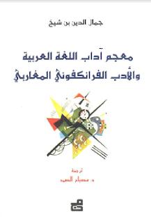 معجم آداب العربية والأدب الفرنكفوني المغربي