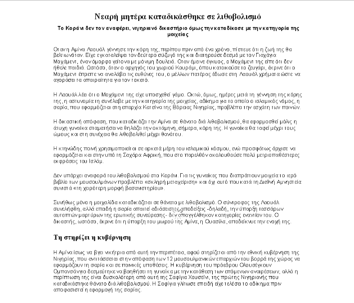 http://ebooks.edu.gr/modules/ebook/show.php/DSGYM-B118/381/2537,9848/extras/Texts/kef2_en17_lithovolismos_arthro_Kathimerini.pdf