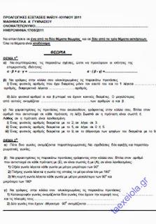 Θέματα Προαγωγικών Εξετάσεων στα Μαθηματικά Α' Γυμνασίου