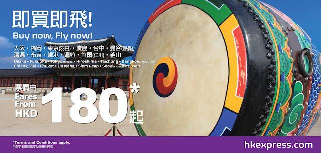HKExpress「即買即飛」, 香港飛韓國 $320、日本 $420、 台中 $180起,今晚(9月1日)零晨開賣!