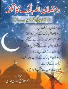 Ramzan_ul_Mubarik Ka Tohfa Urdu Islamic Book