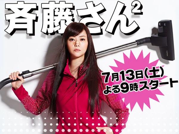 齊藤太太2(日劇) SAITOU san 2