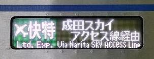 京浜急行電鉄 緑のエアポート快特 成田空港行き 3000形側面