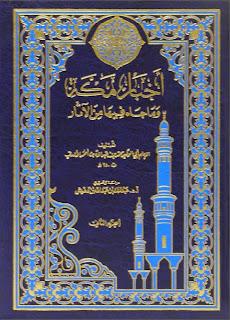 كتاب أخبار مكة وما جاء فيها من الآثار - للأزرقي
