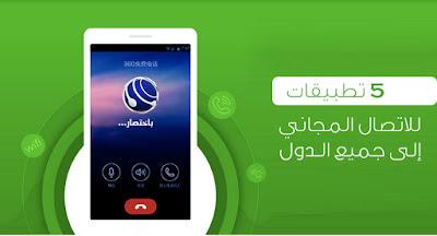 برامج، برنامج الاتصال المجاني إلى أي دولة في العالم