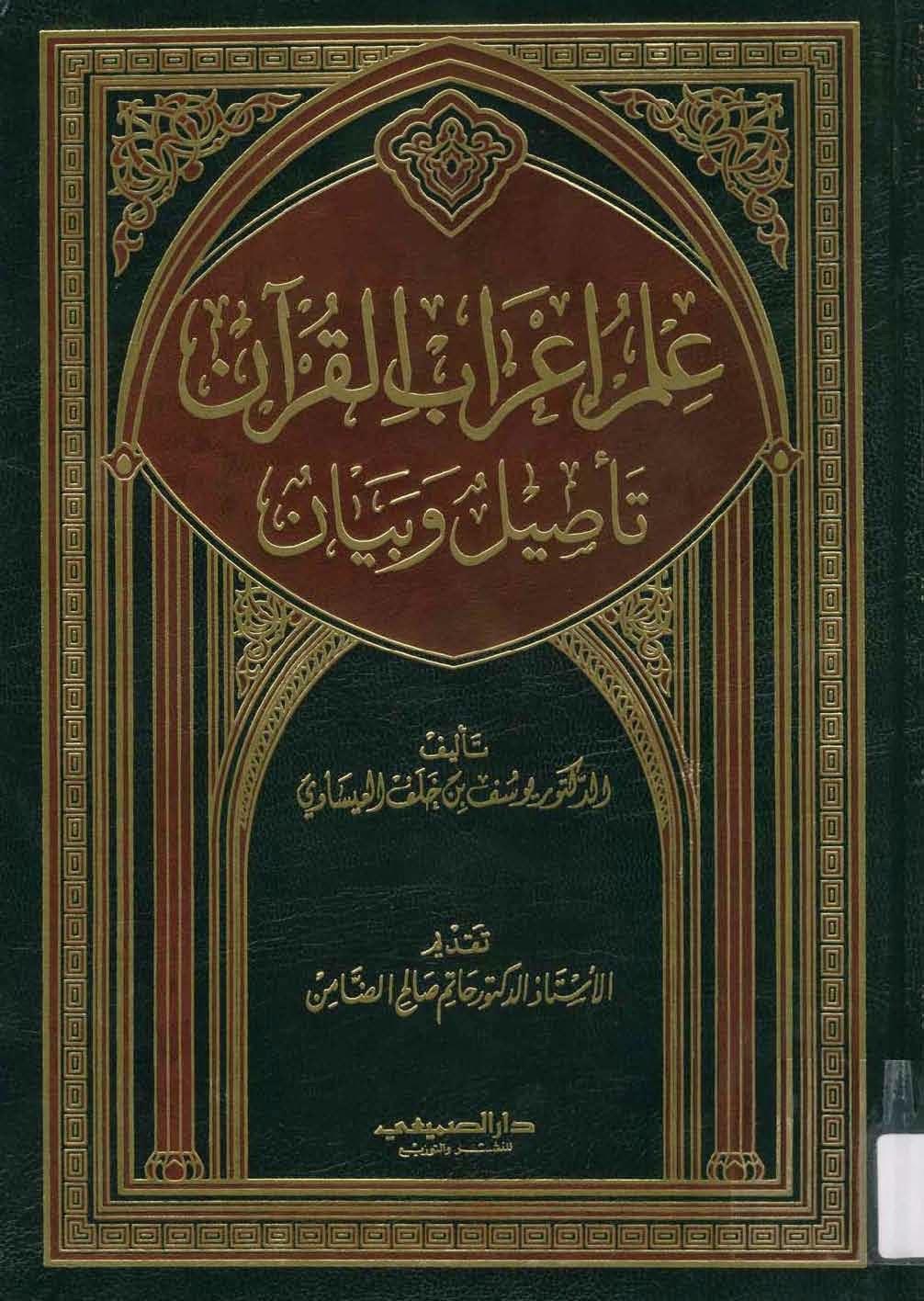 علم إعراب القرآن تأصيل وبيان - يوسف العيساوي pdf