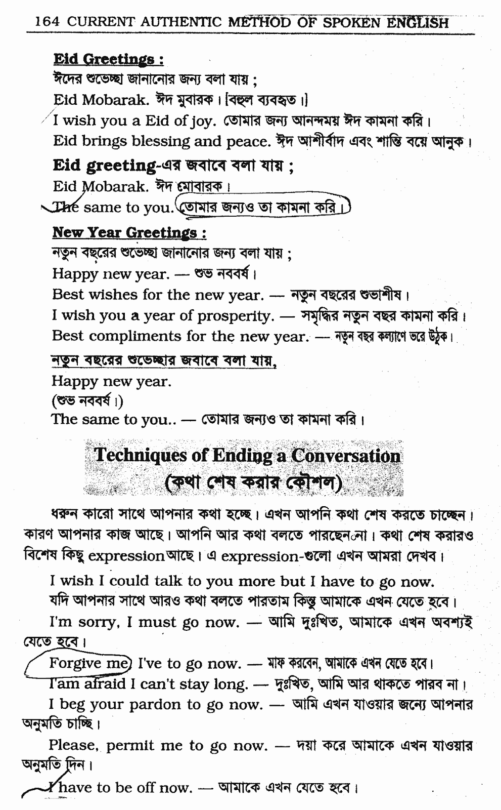 Spoken english in bangladesh all spoken english books bangle and posted by surayea begum at 313 am kristyandbryce Images