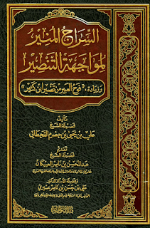 حمل كتاب السراج المنير لمواجهة التنصير وزيادة فوح العبير من تفسير ابن كثير - علي بن يحي القحطاني