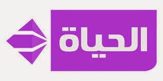 تردد قناة الحياة 2 البنفسجى على النايل سات 2016