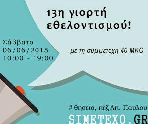 13η γιορτή εθελοντισμού - simetexo.gr -  ΝΕΑ ΑΚΡΟΠΟΛΗ