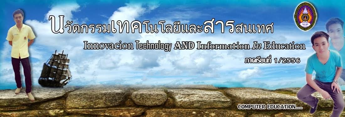 นวัตกรรม เทคโนโลยีและสารสนเทศทางการศึกษา..