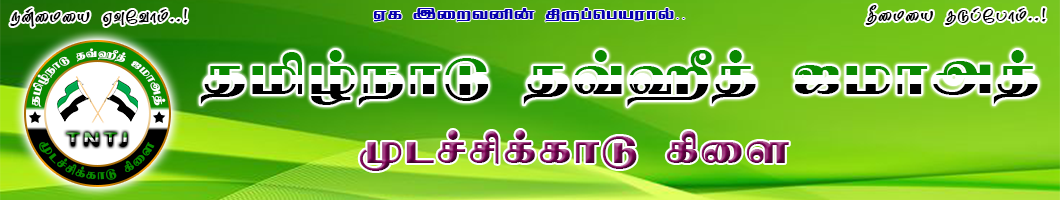 TNTJ MUDACHIKKADU | தமிழ்நாடு தவ்ஹீத் ஜமாஅத் முடச்சிக்காடு கிளை