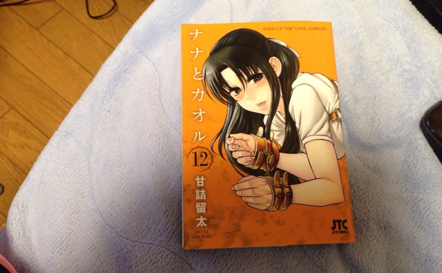 『ナナとカオル』12巻を読みました。Amazonレビューを紹介します。