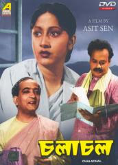 Chalachal (1956) - Bengali Movie