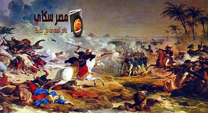 الحملة الفرنسية على مصر وخط سيرها