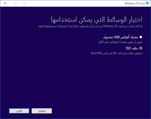 تحميل النسخة الرسمية الكاملة من ويندوز 10