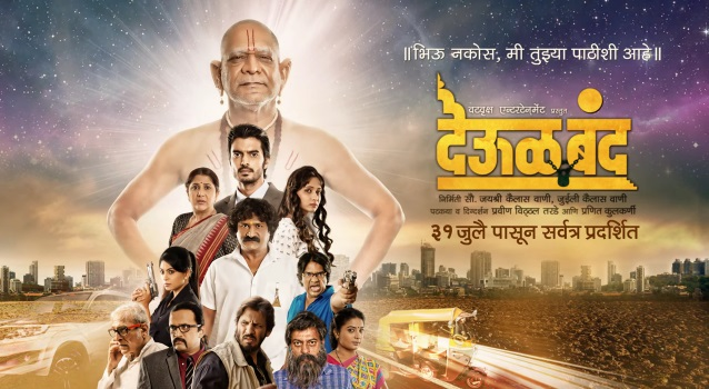 deool-band-marathi-movie-starcast-trailer-songs-story-plot