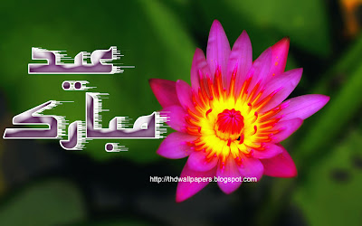 Flowers Eid ul Adha Mubarak Cards Images 2012 Urdu Text 1