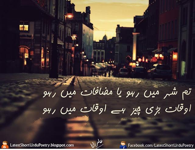 Auqaat Bari Cheez Hai, Auqaat Mein Raho