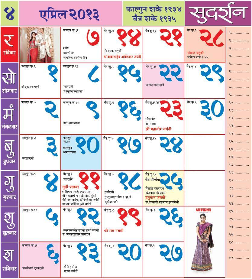 Calendar 2013 - Kalnirnay 2013 Marathi Calendar PDF Free Download