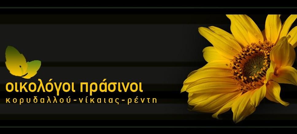 ecokorydallos.blogspot.com