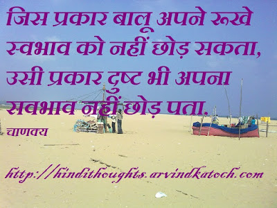 Hindi Thought, Quote, Bad Person, sand, Wallpaper