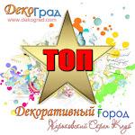 Я в ТОПе ДекоГрада!