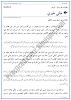 Maye Kheri-sabaq-ka-tarjuma-sindhi-notes-ix