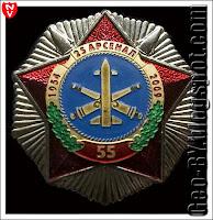 Кокарда 25 арсенал РВСН