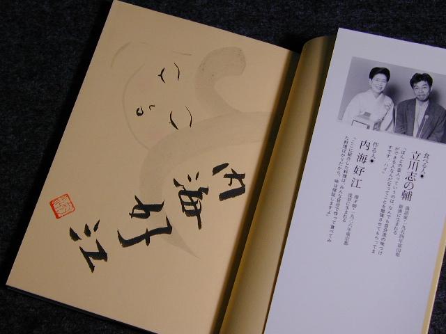 内海好江の画像 p1_17
