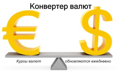 "alt=""конвертация валют"""