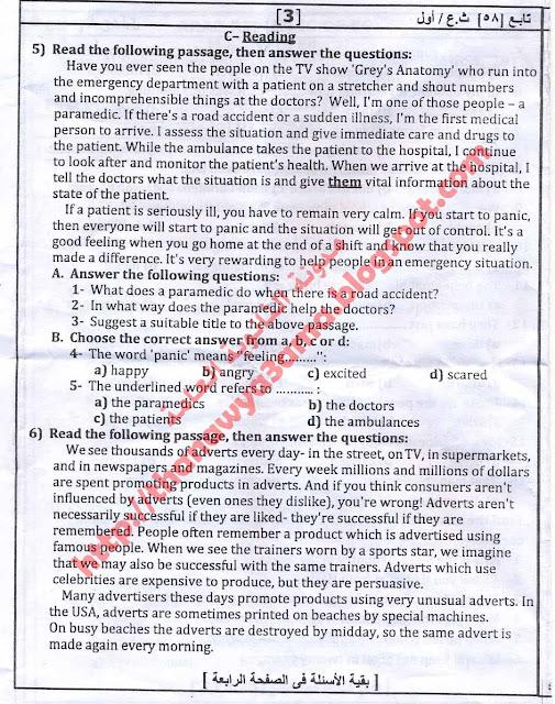 امتحان اللغة الانجليزية للصف الثاني الثانوي 2011 3