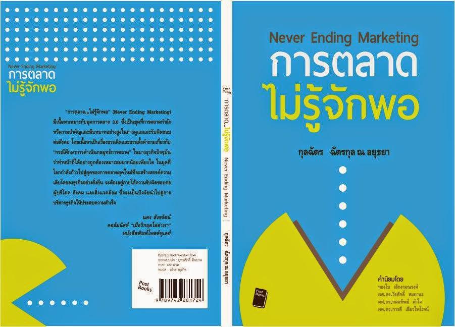 การตลาดไม่รู้จักพอ @ 120.- B2S , SE-ED , นายอินทร์ , สุริวงศ์