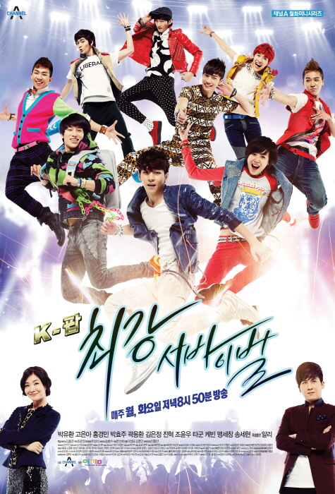 Film Drama Korea Terbaru 2012, K-POP - The Ultimate Audition
