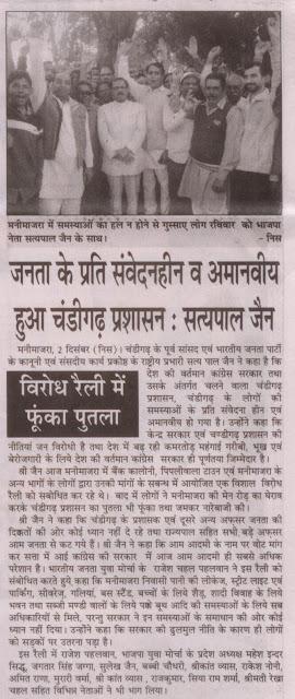 मनीमाजरा में समस्याओं का हल न होने से गुस्साए लोग रविवार को भाजपा नेता सत्य पाल जैन के साथ।