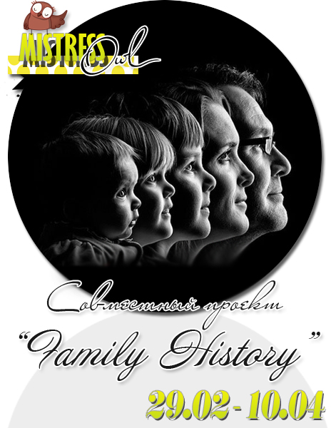 "Совместный проект ""Family History"""