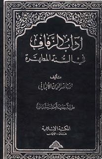 كتاب آداب الزفاف في السنة المطهرة - الألباني