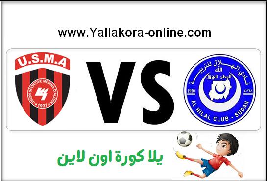 الهلال واتحاد الجزائر بث مباشر Al Hilal vs USM Alger