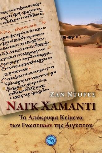 Τα απόκρυφα κείμενα των γνωστικών της Αιγύπτου