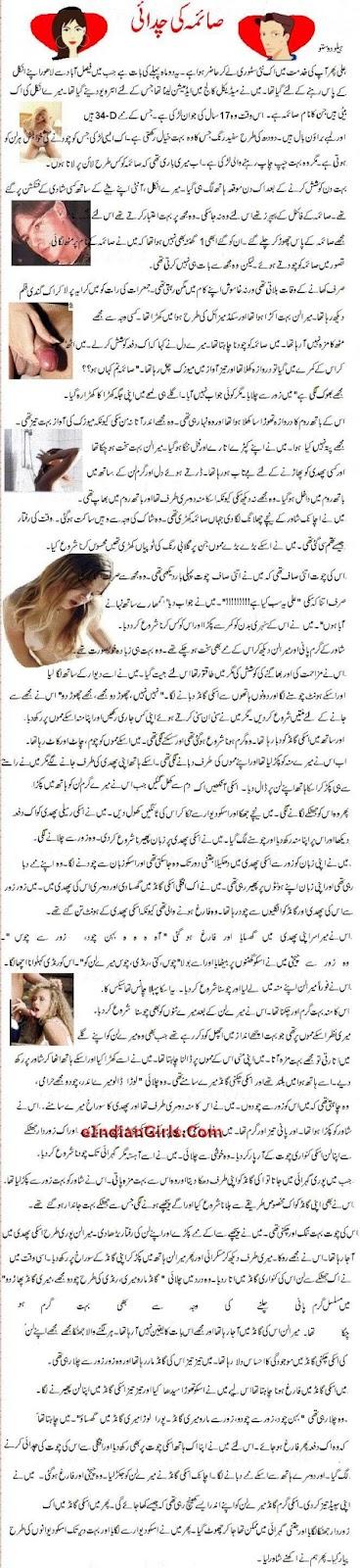 ki chudai urdu font   kahani net   urdu kahani desi chudai stories