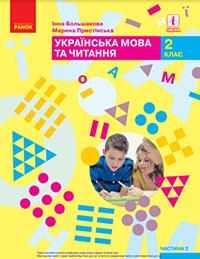 Українська мова. 2 частина