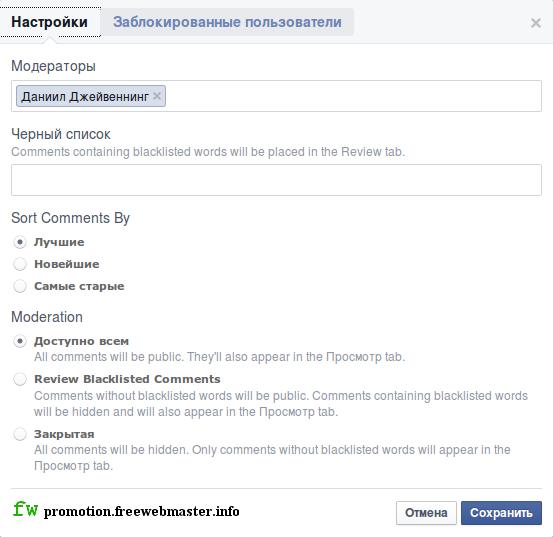 Настройка модерации социального плагина комментариев Facebook