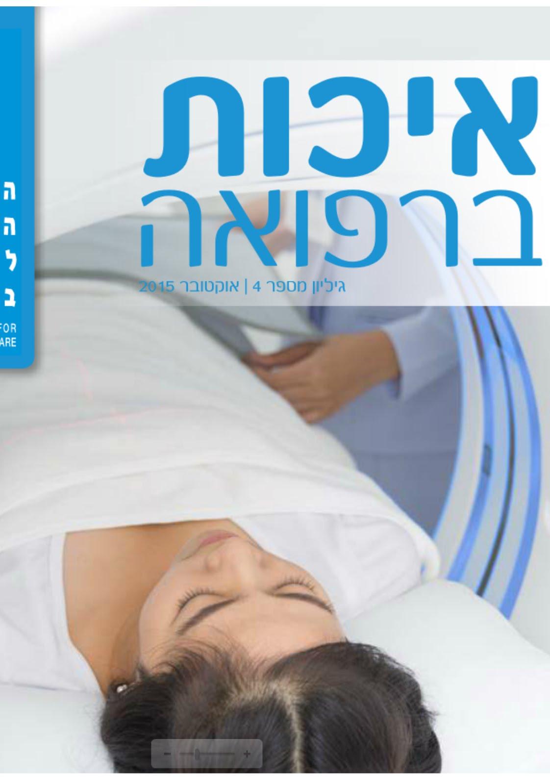 """""""איכות ברפואה - כתב-עת של החברה הישראלית לאיכות ברפואה"""" גיליון 4, אוקטובר 2015"""